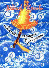 «Я больше не буду» или Пистолет капитана Сундуккера. Крапивин Владислав