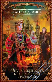 Внучка берендеева в чародейской академии. Демина Карина