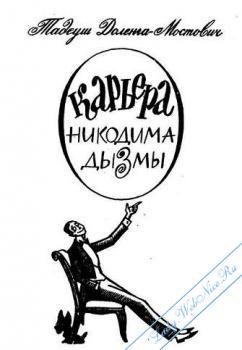 Карьера Никодима Дызмы. Доленга-Мостович Тадеуш