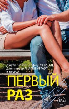 Первый раз. Сборники любовных романов