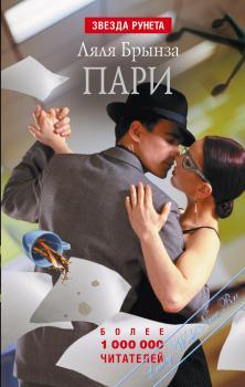 Любимые любовно-юмористические романы