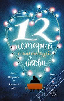 12 историй о настоящей любви. Сборники любовных романов