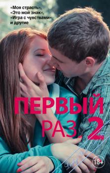 Первый раз - 2. Сборники любовных романов