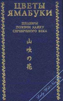 Цветы Ямабуки. Сборники поэзии