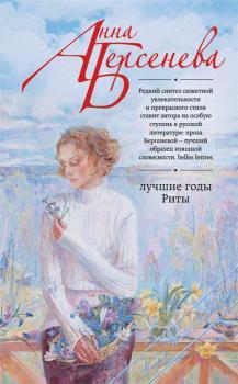 Лучшие годы Риты. Берсенева Анна