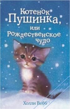 Котенок Пушинка, или Рождественское чудо. Вебб Холли