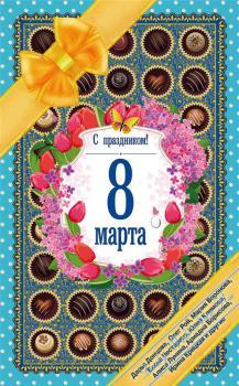 8 Марта. Рассказы о любви. Сборники любовных романов