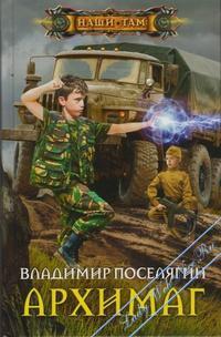 Архимаг. Поселягин Владимир