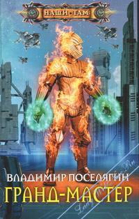 Маг. Гранд-мастер. Поселягин Владимир