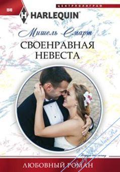 Своенравная невеста. Смарт Мишель