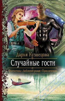 Случайные гости. Кузнецова Дарья