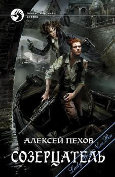 Созерцатель. Пехов Алексей