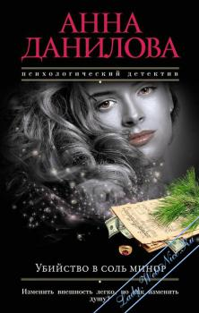 Убийство в соль минор. Данилова Анна