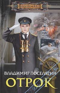 Отрок. Поселягин Владимир