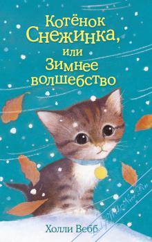 Котенок Снежинка, или Зимнее волшебство. Вебб Холли