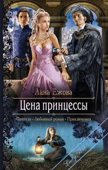 Цена принцессы. Ежова Лана