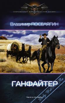 Ганфайтер. Поселягин Владимир