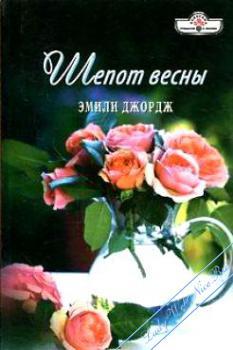 Шепот весны. Джордж Эмили