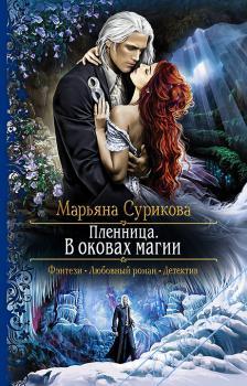 Пленница. В оковах магии. Сурикова Марьяна