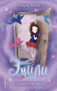 Эмили и волшебная дверь. Вебб Холли