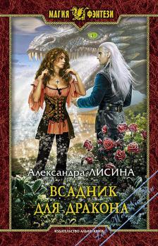 Всадник для дракона. Лисина Александра