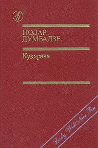 Кукарача. Думбадзе Нодар