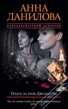Плата за роль Джульетты. Данилова Анна