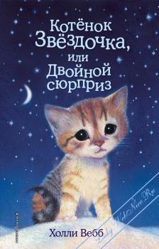 Котенок Звездочка, или Двойной сюрприз. Вебб Холли