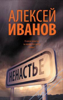 Ненастье. Иванов Алексей