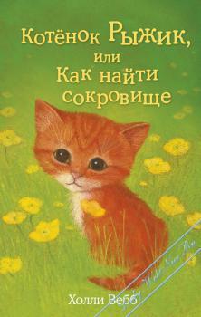 Котенок Рыжик, или Как найти сокровище. Вебб Холли