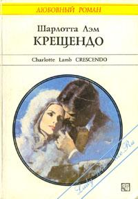 Крещендо. Лэм Шарлота