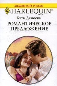 Романтическое предложение. Деноски Кэти