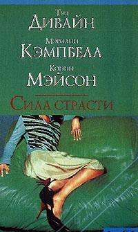 Наемный работник. Кэмпбелл Мэрилин