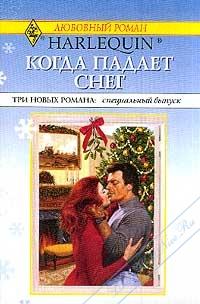 Когда падает снег. Сборники любовных романов