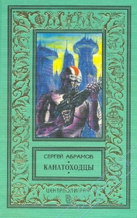 Канатоходцы. Абрамов Сергей