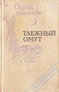 Золотой капитан (Растрата). Алексеев Сергей