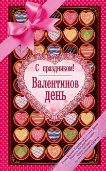 С праздником! Валентинов день, рассказы о любви. Сборники любовных романов