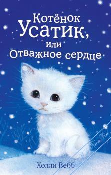 Котенок Усатик, или Отважное сердце. Вебб Холли