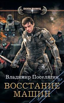 Восстание машин. Поселягин Владимир