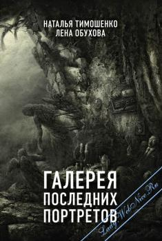 Галерея последних портретов. Тимошенко Наталья, Обухова Лена