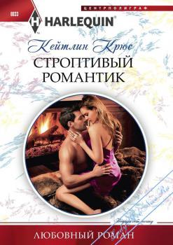 Строптивый романтик. Крюс Кейтлин