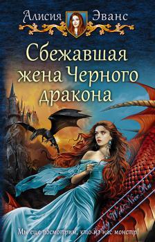 Сбежавшая жена Черного дракона. Эванс Алисия