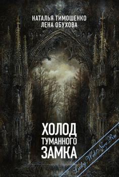 Холод туманного замка. Тимошенко Наталья, Обухова Лена
