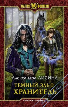 Темный эльф. Хранитель. Лисина Александра