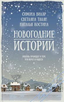Новогодние истории. Сборники любовных романов