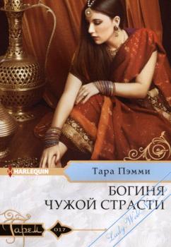Богиня чужой страсти. Пэмми Тара