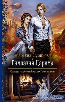 Гимназия Царима. Сурикова Марьяна