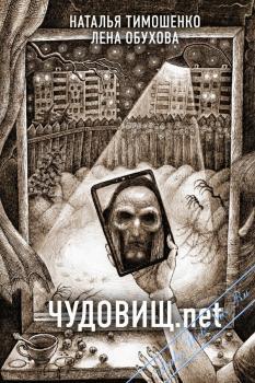 Чудовищ.net. Тимошенко Наталья, Обухова Лена