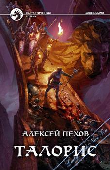 Талорис. Пехов Алексей