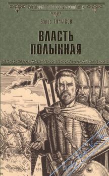 Власть полынная. Тумасов Борис